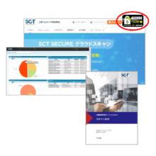 自動脆弱性診断サービス『SCT SECURE クラウドスキャン』 製品画像