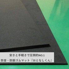 二重床の太鼓現象(重量衝撃音)対策なら防音マット『おとなしくん』 製品画像