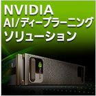 NVIDIA AI/ディープラーニングソリューション 製品画像