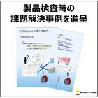 品質管理ソフト Mr.Manmos(検査成績書作成) 製品画像