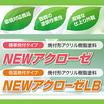 特化則対応、ハイソリッド焼付アクリル樹脂塗料「NEWアクローゼ」 製品画像