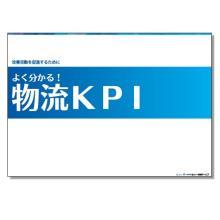 『よく分かる!物流KPI』 製品画像