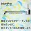 巨大タッチパネル『interPro』 製品画像