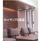 5種類の木から選べる『壁・天井パネル』カットサンプル無料進呈中! 製品画像