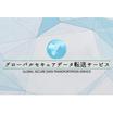 『グローバルセキュアデータ転送サービス』 製品画像