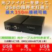 非圧縮伝送による高解像度を実現!USB extenderユニット 製品画像
