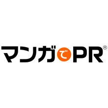 【企業様向け】営業支援サービス「マンガでPR」 製品画像