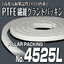 耐薬品性+白色!ポンプ用PTFE繊維パッキン ピラー4525L  製品画像