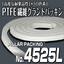 白色+耐薬品性!PTFE繊維ポンプ用パッキン No.4525L  製品画像