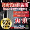 CAD・モデリング・設計・グラフィック制作に特化した、高性能PC 製品画像