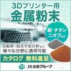 『3Dプリンター用金属粉末』『3Dプリンティング支援サービス』 製品画像
