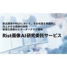 Rist画像AI研究委託サービス 製品画像