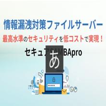 【資料進呈中】製造業向けファイルサーバー『SAMBA Pro』 製品画像