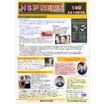 【資料】HSP NEWS 18号 製品画像