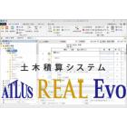 土木積算システム「ATLUS REAL Evo」 製品画像
