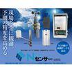 気象観測装置『Nセンサー』【作業環境の安全性を保つために!】 製品画像