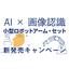 【キャンペーン】AI×画像認識を用いた小型ロボットアーム・セット 製品画像