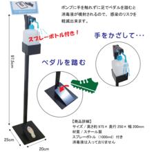 足踏み式消毒液スタンド 製品画像