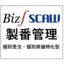 受注生産型製造業向けERP Biz S SCAW製番管理システム 製品画像