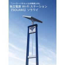 ソーラーパネルWi-Fiステーション『SOLAWI』 製品画像