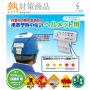 ヘルメットに簡単装着 携帯タイプの熱中症計【簡単に熱中症対策】 製品画像
