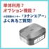 振動センサー『コナンエアー』のよくあるご質問 製品画像