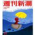 地震予測システム「S-CAST」が週刊新潮に掲載されました。 製品画像