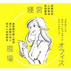 【建設業における新しい職域】建設ディレクター 製品画像
