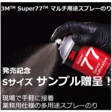 『3M Super77 マルチ用途スプレーのり』※新製品 製品画像