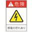 抗菌加工 シール作成 小ロット 警告シール 製品画像