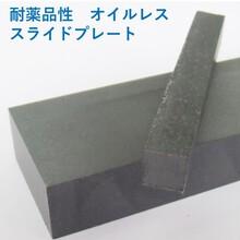 スライドプレート【オイルレス】【長寿命】【耐薬品性】RF-01 製品画像