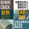 【防塵】アルミ製品のパーティクル防止などに【TAF TR】 製品画像