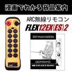 産業用無線リモコン『FLEX EX(ES)2シリーズ』 製品画像