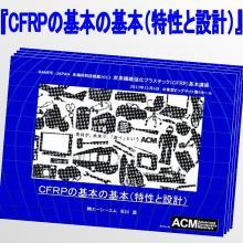 無料進呈!小冊子『CFRPの基本の基本(特性と設計)』 製品画像