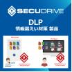 主要CADソフトに対応!機密漏えい対策 『SECUDRIVE』 製品画像