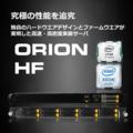 ORION HF 高クロックラックサーバ 製品画像