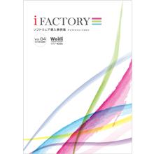 【導入事例集】i FACTORY Vol.04 製品画像