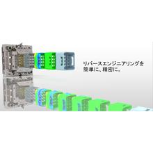 簡単操作「ZEISS REVERSE ENGINEERING」 製品画像