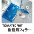 TOMATEC FRIT 人造大理石用『樹脂用フィラー』 製品画像