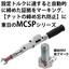 単能形スパナ交換ヘッド式マーキングトルクレンチ MCSPシリーズ 製品画像