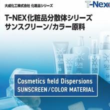 化粧品関連分散体総合カタログ 製品画像