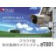 クラウド型防災監視カメラシステム eT001 カタログ進呈中 製品画像