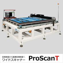 画像処理検査用システム ワイドスキャナー ProScanT 製品画像