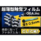 超薄型触覚フィルムキット『OTF-KA103(アナログ出力版)』 製品画像