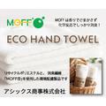 エコハンドタオル『MF-0010』 製品画像