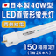 【コスト削減・長寿命】日本製 40W型LED直管形蛍光灯 製品画像