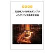 【事例紹介】高温硝フッ酸移送ポンプのメンテナンス負荷を削減 製品画像