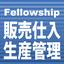 Fellowship販売仕入生産管理(販売仕入生産管理システム) 製品画像