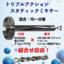 スタティックミキサー(無動力 インラインミキサー) 製品画像