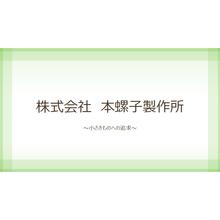 【資料】株式会社本螺子製作所~小さきものへの追求~ 製品画像